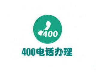 东明400电话办理