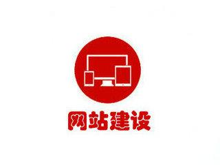 东明网站建设