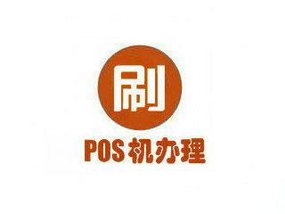 东明POS机办理