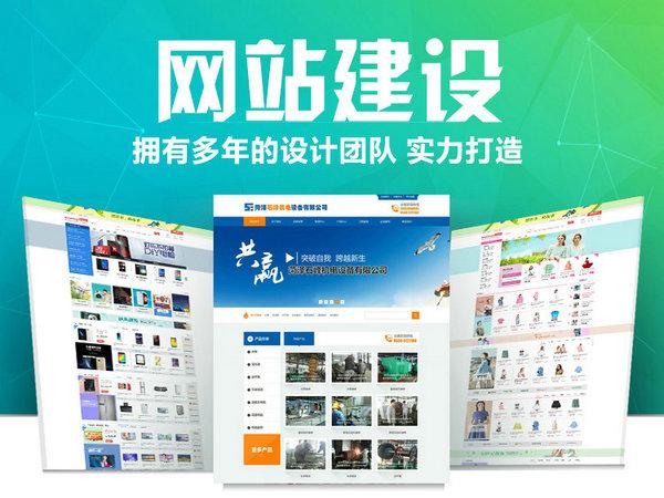 东明网站制作费用差别为什么那么大