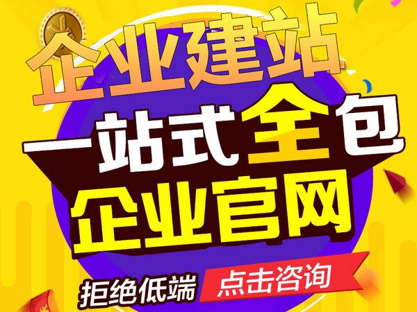 东明企业网站如何正确进行网络推广?
