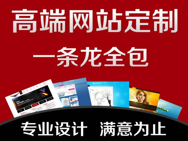 东明做网站的公司电话多少?