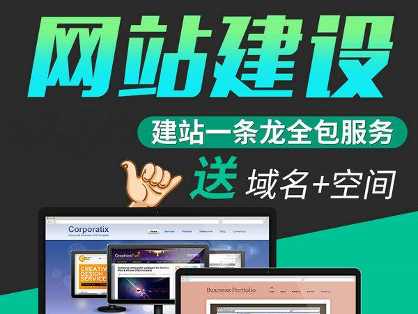 东明网站建设公司做一个网站多少钱?