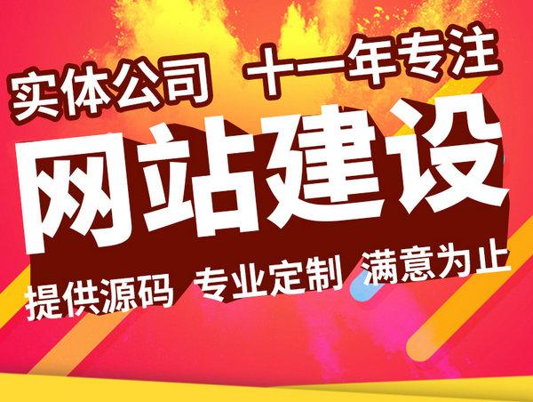 东明网站制作公司做网站价格多少钱一年?