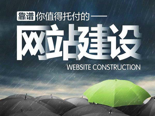 东明手机网站建设,东明手机网站制作公司